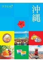 ココミル 沖縄