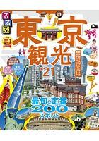 るるぶ東京観光