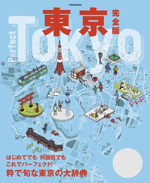東京 完全版