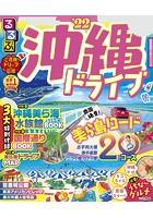 るるぶ沖縄ドライブ