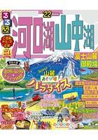 るるぶ河口湖 山中湖 富士山麓 御殿場