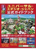 るるぶユニバーサル・スタジオ・ジャパン公式ガイドブック(2022年版)