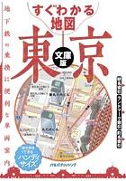 すぐわかる地図 東京 文庫版