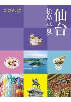 ココミル 仙台 松島 平泉