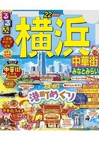 るるぶ横浜 中華街 みなとみらい〜
