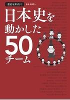 歴史を深ぼり! 日本史を動かした50チーム