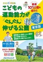るるぶKids こどもの運動能力がぐんぐん伸びる公園 東京版