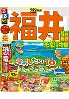 るるぶ福井 越前 若狭 恐竜博物館