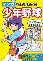 マンガでたのしくわかる! 少年野球