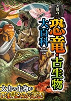 大迫力! 恐竜・古生物大百科