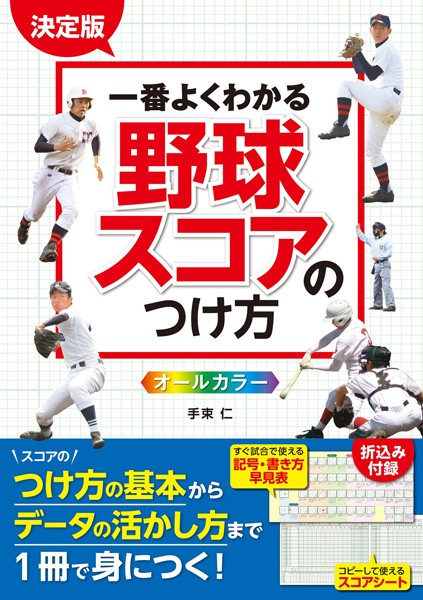 決定版 一番よくわかる 野球スコアのつけ方 オールカラー