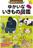 ぬまがさワタリの ゆかいないきもの(秘)図鑑