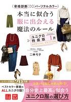 骨格診断×パーソナルカラー 本当に似合う服に出会える魔法のルール ユニクロ特装版