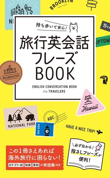 持ち歩いて安心! 旅行英会話フレーズBOOK
