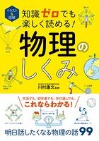 イラスト&図解 知識ゼロでも楽しく読める! 物理のしくみ