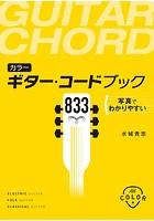 カラー ギターコードブック833 写真でわかりやすい