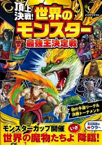 頂上決戦! 世界のモンスター最強王決定戦