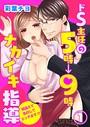 ドS主任の5時→9時ナカイキ指導〜間違えて告白してエッチまで!?〜 1巻