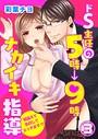 ドS主任の5時→9時ナカイキ指導〜間違えて告白してエッチまで!?〜 3巻