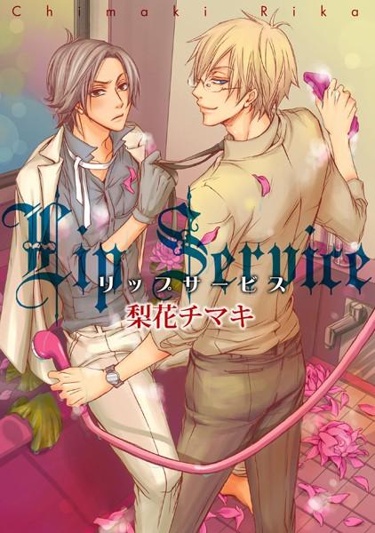 リップサービス〜デジタル版 1巻