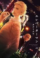 エレベーターマン(単話)