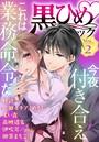 黒ひめコミック Vol.2