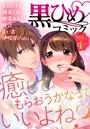 黒ひめコミック Vol.4