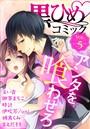 黒ひめコミック Vol.5