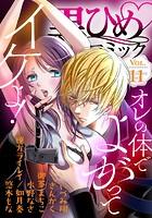 黒ひめコミック Vol.11