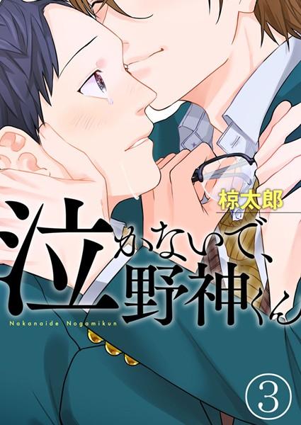 【恋愛 BL漫画】泣かないで、野神くん(単話)