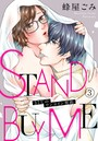 STAND BUY ME〜37℃のワンコイン契約〜 3巻