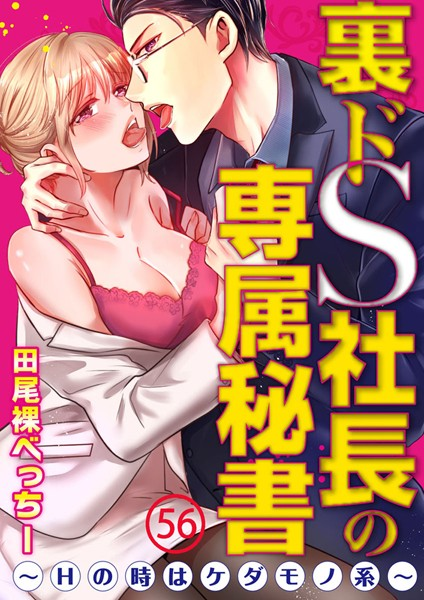 裏ドS社長の専属秘書〜Hの時はケダモノ系〜 56巻