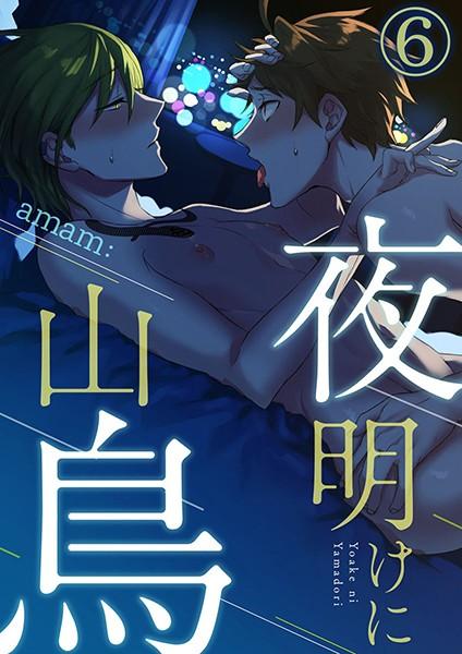 【恋愛 BL漫画】夜明けに山鳥(単話)
