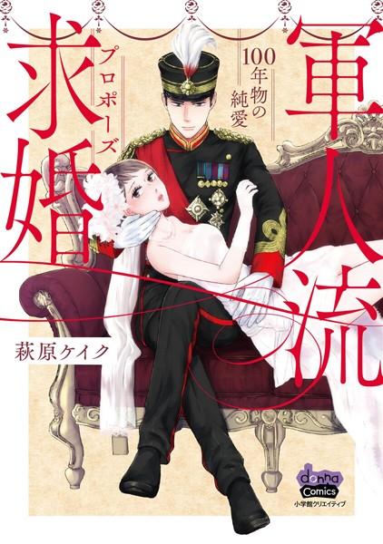 軍人流求婚【単行本版】 〜100年物の純愛〜