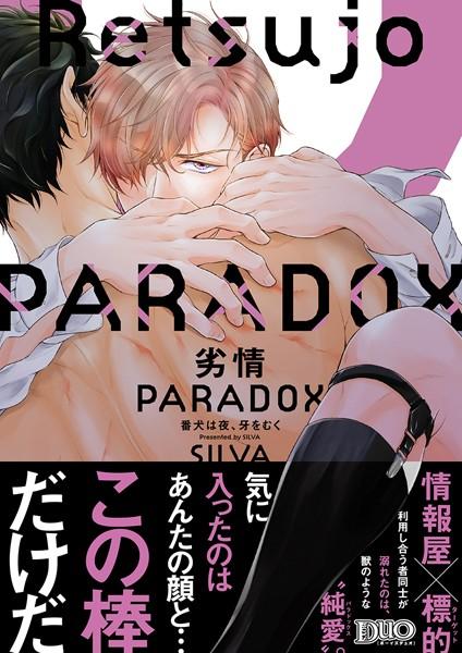 【恋愛 BL漫画】劣情PARADOX〜番犬は夜、牙をむく〜