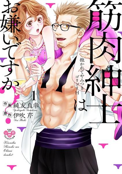 【恋愛 エロ漫画】筋肉紳士はお嫌いですか?〜抱かれてやみつきゴリゴリH〜