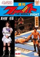 週刊ファイト '17年04月20日号 柴田入院SakuraGenesis/亜利弥'引退/Ghost記憶/UFC/豊田真奈美/KAI