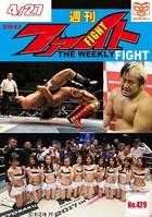 週刊ファイト '17年04月27日号 RIZIN/チャンカン/折原昌夫/W1/江幡睦/UFCヤオ/魔...