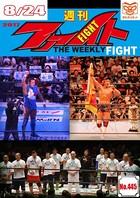週刊ファイト '17年08月24日号 G1/ニールセン追悼/大仁田USA/豆腐プロレス/UFC朱里/...