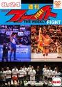 週刊ファイト '17年08月24日号 G1/ニールセン追悼/大仁田USA/豆腐プロレス/UFC朱里/カッキー/桜田一男