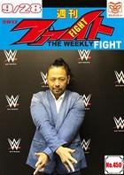 週刊ファイト '17年09月28日号 ヒーナン追悼/WWE大阪/W1芦野祥太郎/UFC直前/Rise...