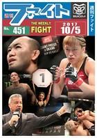 週刊ファイト '17年10月05日号 UFC日本DDT買収ゲームショー潜入雫有希ポーゴ伊勢崎暗黒ラウ...