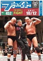 週刊ファイト '17年10月12日号 Knockout/新間寿/Zero1/縮小業界/ランズエンド/...