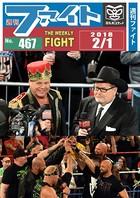 週刊ファイト '18年2月1日号 RAW25周年/新日CMLL/裏ネタ/太平洋/技名/タニマチ/最強...