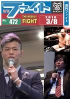 週刊ファイト '18年3月8日号 WWEチェンバー/ROH新日/KnockOut/那須川天心/年俸比...