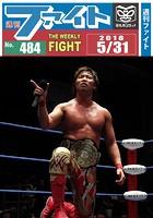 週刊ファイト '18年5月31日号 TV放送権WWE-UFC/全日後楽園/R木村命日/I編集長/秋山...