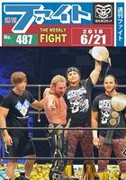 週刊ファイト '18年6月21日号 新日大阪城/KnockOut/Jewels/Quintet/小川直也北原光騎引退/WWE裏
