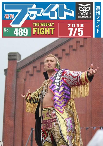 週刊ファイト '18年7月5日号 新崎人生25周年/鈴木みのる30周年/DDT/ベラトールDAZN/WWE株価$75
