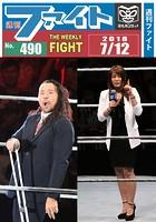 週刊ファイト '18年7月12日号 WWE両国/棚橋弘至/原点回帰/DEEP/パンクラス/ONE総帥/ラウェイ日本
