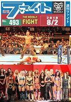 週刊ファイト '18年8月2日号 ROH新日MSG/NXTサマースラム/女子革命/アイドル/M斎藤葬...